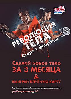 Революция тела в фитнес-клубе «Зебра Бауманская»!