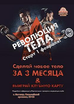 Революция тела в фитнес-клубе «Зебра Мытищи»!
