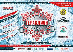 Зимние игры «Гераклион»