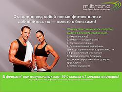 � ������� ��� ������� ���� ���� ������ 10% � 2 ������ � ������� � ������-����� Miltronic Premium ������� ��������!