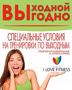 Специальные условия на тренировки по выходным в фитнес-клубе I Love Fitness!