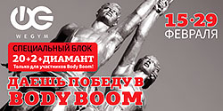 ����������� ���� ��� ���������� �������� Body Boom 2016 � ������-����� WeGym-�������!