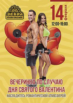 Вечеринка по случаю Дня Святого Валентина в фитнес-клубе «Зебра Golden Wellness Новахово»!