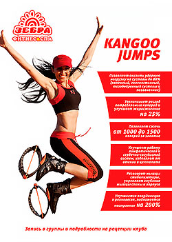 Kangoo Jumps � ������-����� ������ �����������