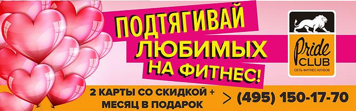 2 карты со скидкой и месяц в подарок в фитнес-клубе Pride Club Тимирязевская!