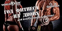 Карты для влюбленных в фитнес в фитнес-клубе World Gym Вешки!