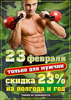 23 февраля — скидка 23% в фитнес-клубе «О2»!