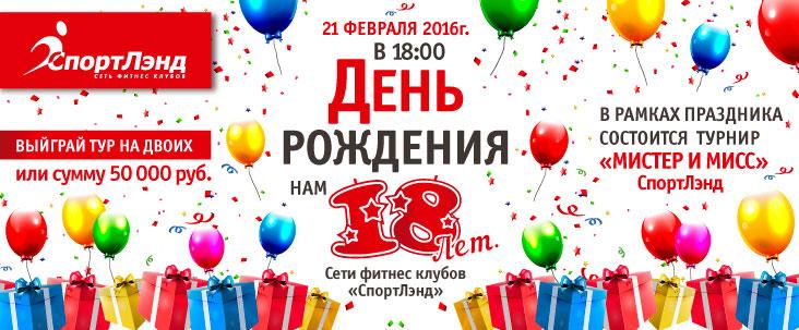 21-го февраля состоится праздник посвященный 18-летию сети фитнес-клубов «СпортЛэнд»!