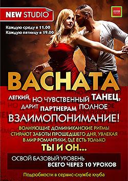 ������ ������� ����� Bachata � �������-������ 100%�!