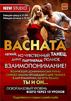 Студия парного танца Bachata в «Фитнес-центре 100%»!