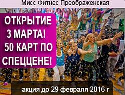 50 карт с финальной скидкой перед открытием в клубе «Мисс Фитнес Преображенское»!