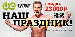 Суперусловия к 23 февраля в фитнес-клубе WeGym Кутузовский!
