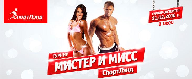 Впервые в сети фитнес клубов «СпортЛэнд»! Турнир «Мистер и Мисс СпортЛэнд»
