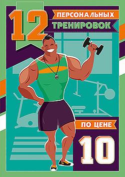 12 персональных тренировок по цене 10 в фитнес-клубе «О2»!