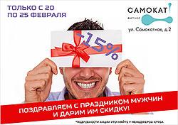 Дарим скидку при покупке клубной карты в фитнес-клубе «Самокат»!