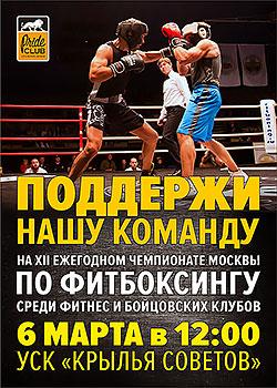 Поддержи команду Pride Club на Чемпионате Москвы по фитбоксингу