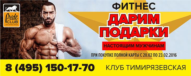 Дарим подарки настоящим мужчинам в фитнес-клубе Pride Club Тимирязевская!