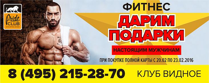 Дарим подарки настоящим мужчинам в фитнес-клубе Pride Club Видное!