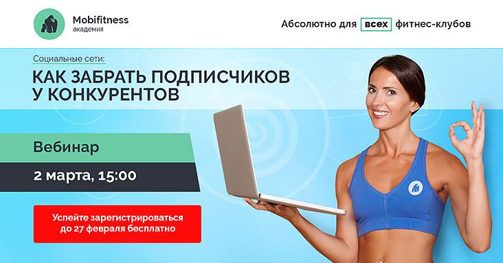 Вебинар для фитнес-клубов и розыгрыш приложения Mobifitness