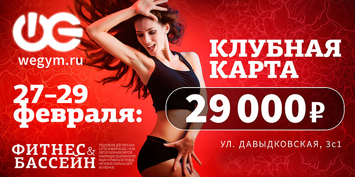 Карта в WeGym Кутузовский за 29 000 руб.!