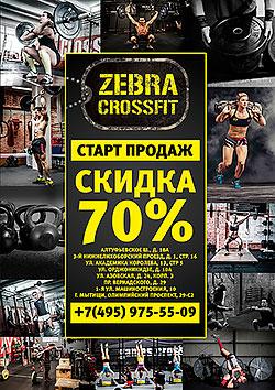 Zebra Crosfit! Старт продаж — скидка 70%!