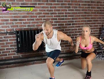 Упражнение №6 «Прыжки в разножку»