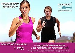 Специальные цены* на покупку клубной карты до 15 марта в фитнес-клубе «Самокат»!