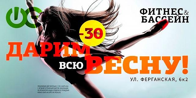 Скидка 30% и весна 2016 в подарок в фитнес-клубе WeGym Ферганская!