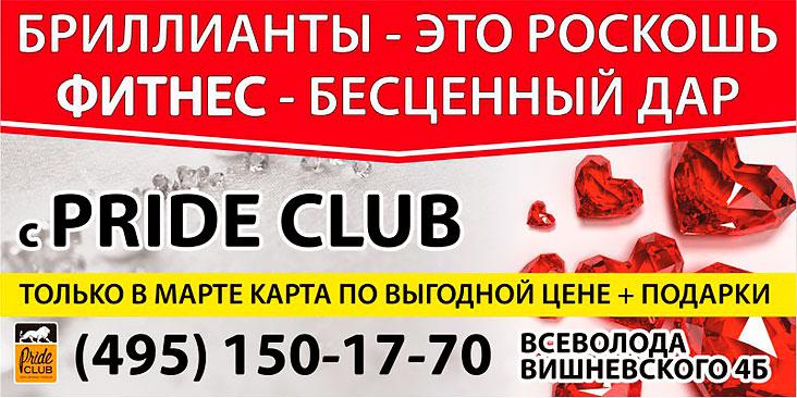 Карты по выгодной цене + подарки в фитнес-клубе Pride Club Тимирязевская!