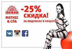 Скидка 25% за подписку в соцсети! Акция в сети фитнес-клубов «Зебра»