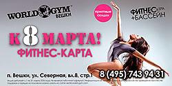 Фитнес-карта к 8 марта в фитнес-клубе World Gym Вешки!
