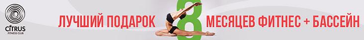 Лучший подарок 8 месяцев фитнеса + бассейн в Citrus Fitness Club!