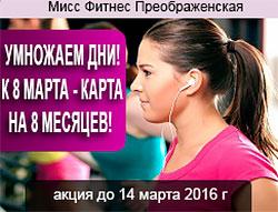 Умножаем дни в клубе «Мисс Фитнес Преображенское»!