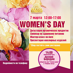 Womens Day в «Зебра Golden Wellness Новахово»
