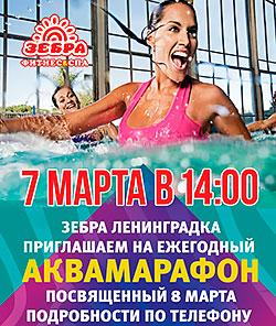 Аквамарафон посвященный 8 марта в фитнес-клубе «Зебра Речной Вокзал»