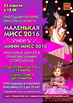 Ежегодный конкурс красоты и таланта «Маленькая Мисс 2016» в «Фитнес-центре 100%»