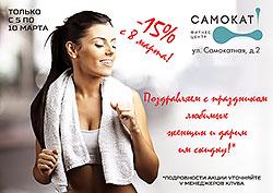 Поздравляем с праздником любимых женщин и дарим им скидку 15% на покупку клубных карт в фитнес-клубе «Самокат»!