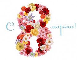 7 и 8 марта «Зебра» празднует «Всемирный женский день»!