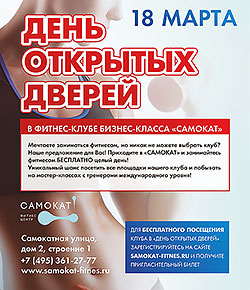18 марта — День открытых дверей в фитнес-клубе «Самокат»