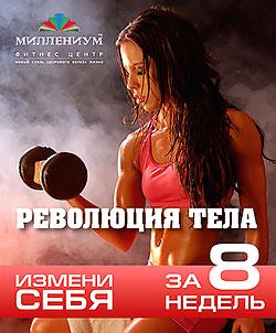 «Революция тела» от фитнес-центра «Миллениум»!