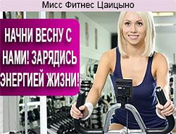 Начни весну в «Мисс Фитнес Царицыно»!