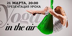 ����������� ����� Yoga In The Air � ������-����� WeGym �������!