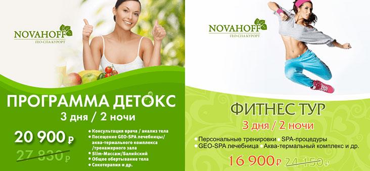 Новые программы со скидками в «Зебра Golden Wellness Новахово»!