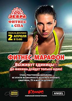 Фитнес-марафон в сети фитнес-клубов «Зебра»