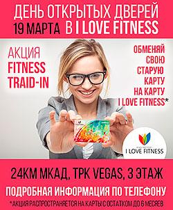 День открытых дверей в клубе I Love Fitness!