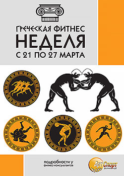 Греческая фитнес-неделя с 21 по 27 марта в фитнес-клубе «Арт-Спорт»!