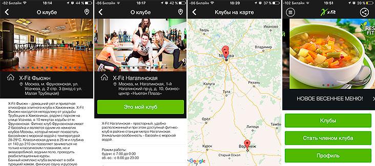 X-Fit в вашем смартфоне: сервисное предложение становится еще совершеннее