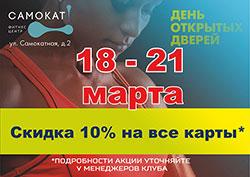 Скидка 10% на клубные карты в честь Дня открытых дверей с 18 по 21 марта в фитнес-клубе «Самокат»!