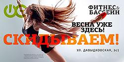Специальная весенняя скидка на клубные карты в фитнес-клубе «WeGym Кутузовский»!