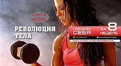 Революция тела. Измени себя за 8 недель в фитнес-клубе «Миллениум»!
